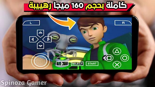 تحميل لعبة Ben 10 Ultimate Alien للأندرويد بدون انترنت بحجم 160MB فقط على محاكي PSP خرافية