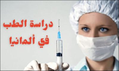 الطب في ألمانيا