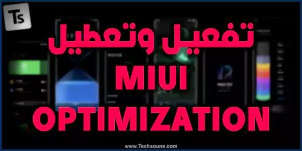 تعطيل تفعيل MIUI Optimization