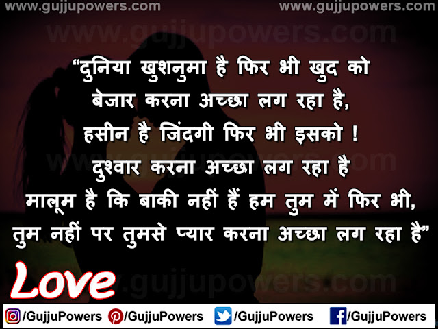 love shayari image for girl