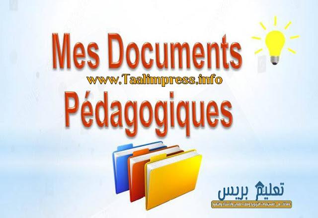 ملف وثائقي التربوية : أكثر من 20 وثيقة تربوية يحتاجها أستاذ اللغة الفرنسية بالتعليم الإبتدائي
