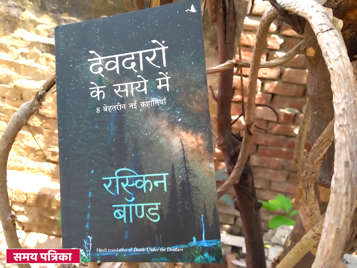 ruskin-bond-hindi-book-picture