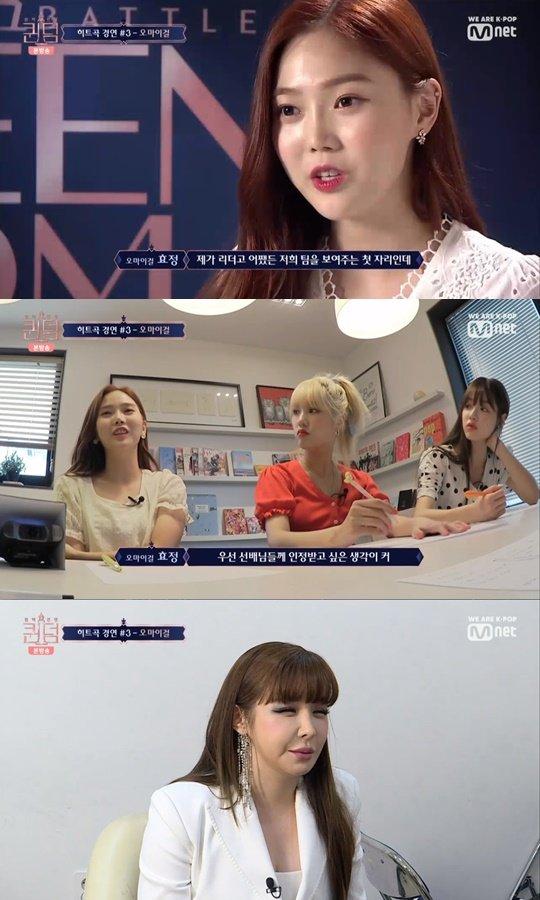 Oh My Girl, Park Bom onları tanımayınca daha fazla çalışmaları gerektiğini düşündü