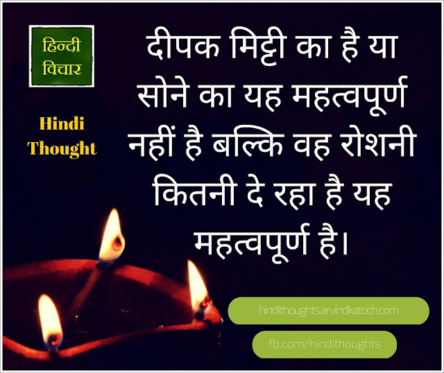 Hindi Thought, important, lamp, earth, gold, दीपक, मिट्टी, सोने