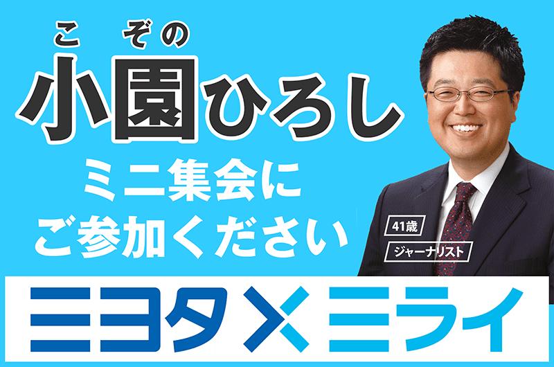 御代田町長選に出馬表明した小園ひろしのミニ集会にご参加下さい