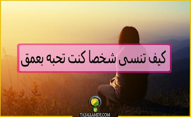 كيف تنسى شخصا كنت تحبه بعمق
