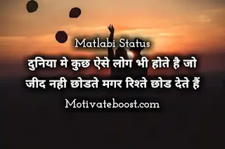 Matlabi quotes in hindi and english fonts