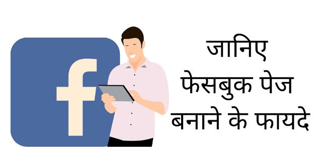 फेसबुक पेज बनाने के फायदे