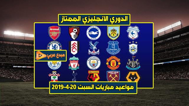 مواعيد مباريات السبت فى الدوري الانجليزي