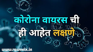Corona Viruse Chi Lakshane | Corona Virus Symptoms In Marathi