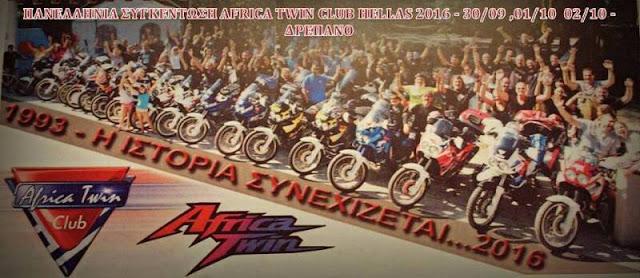 23 η Πανελλήνια συγκέντρωση Africa Twin Club Hellas 2016 στο Δρέπανο Αργολίδας