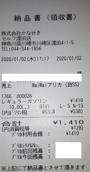 (株)かなせき 渡田SS 2020/1/2 のレシート
