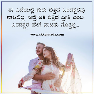Couple Love Quotes in Kannada