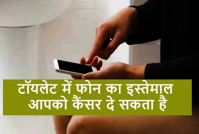 Using Smartphone in Toilet Be Risk