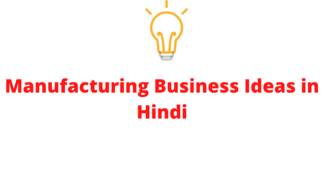 Best 10 Manufacturing Business Ideas in Hindi