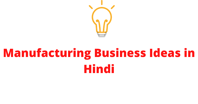 Best 15 Manufacturing Business Ideas in Hindi - सबसे अच्छा मैन्युफैक्चरिंग बिजनेस