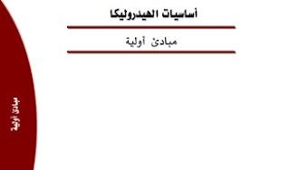تحميل كتاب مبادئ أولية في الهيدروليك pdf