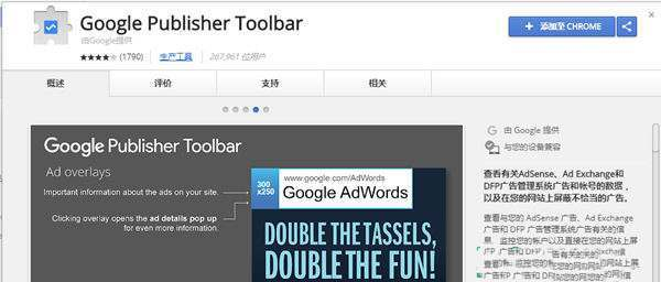 Do you know the Google Publisher Toolbar?