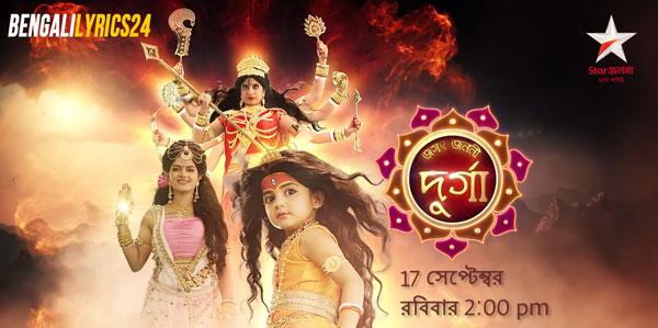 Jagat Janani Durga, Star Jalsha, Bengali serial