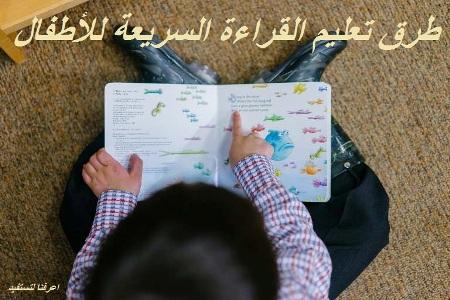 تعرف على أفضل طرق تعليم القراءة السريعة للأطفال