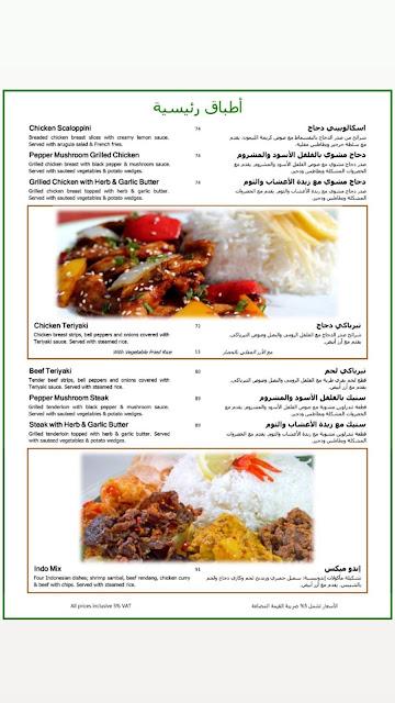 مطعم بابايا | المنيو وارقام التواصل وموقعهم واوقات العمل