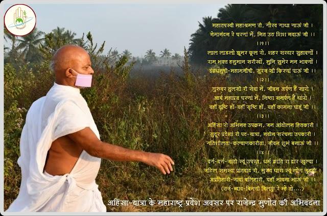 अहिंसा यात्रा का महाराष्ट्र प्रवेश पर समर्पित भावपूर्ण रचना