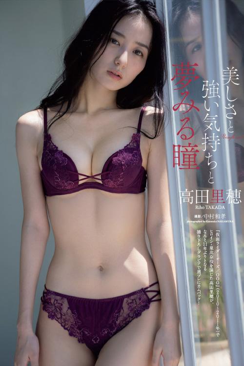 Riho Takada 高田里穂, Weekly Playboy 2021 No.39-40 (週刊プレイボーイ 2021年39-40号)