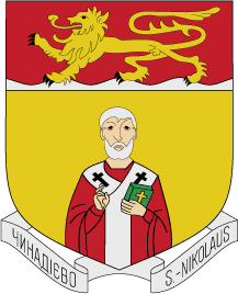 Чинадієво. Герб селища