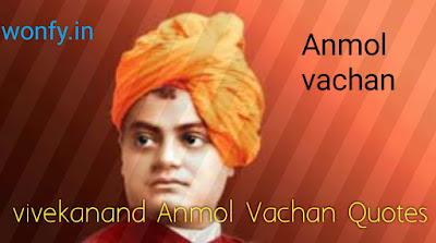 Swami Vivekananda  Anmol Vachan Quotes