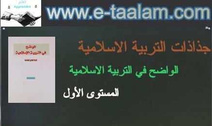 جذاذات الواضح في التربية الاسلامية للسنة الأولى ابتدائي