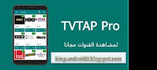 https://king-android0.blogspot.com/2020/04/2020-tvtap-pro.html
