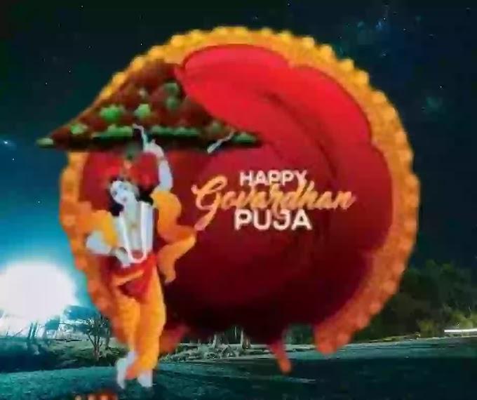 गोवर्धन पूजा 2021 कब है | Govardhan Puja 2021