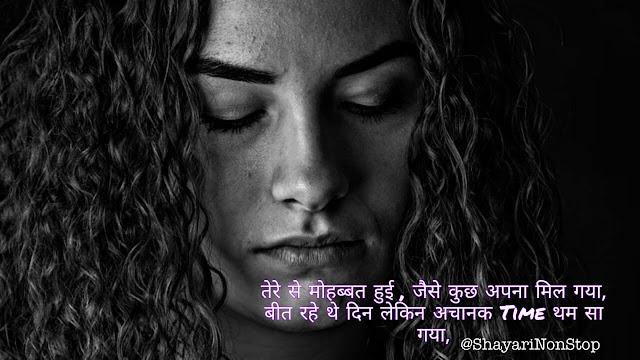 Shayari Hindi Mai