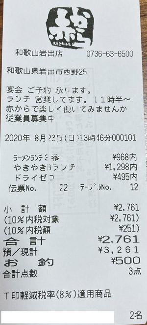赤から 和歌山岩出店 2020/8/23 飲食のレシート