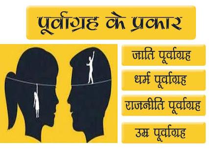 पूर्वाग्रह के प्रकार  |Types of Prejudice in Hindi