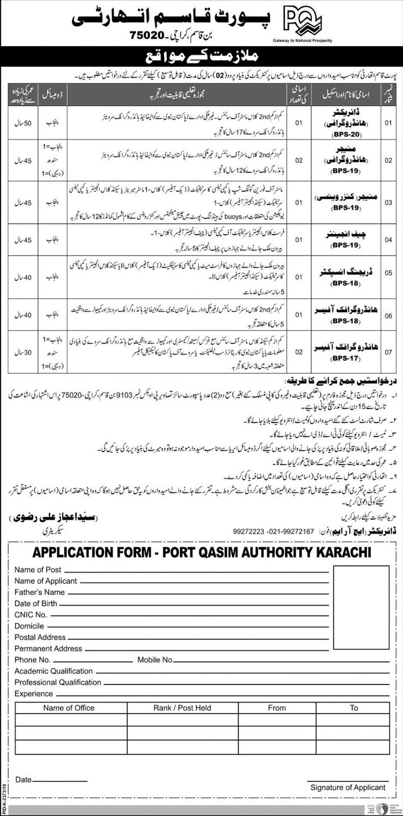 Port Qasim Authority Karachi Sindh Jobs 2020