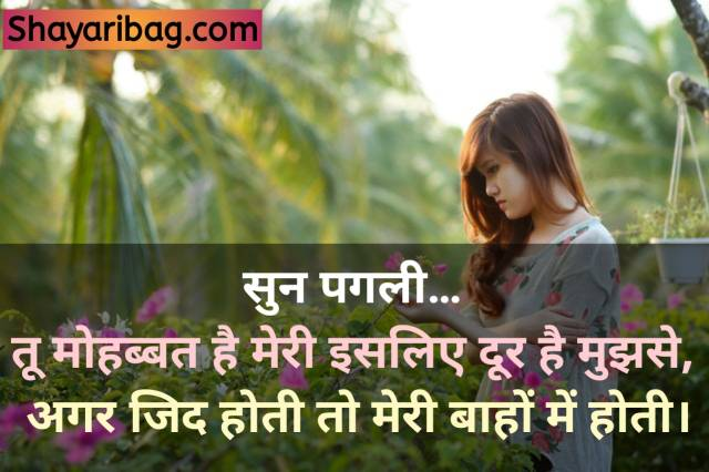 Attitude Shayari In Hindi For Boy Download