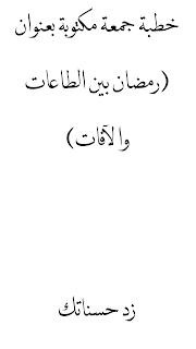 خطبة جمعة مكتوبة وجاهزة بعنوان رمضان بين الطاعات والآفات لفضيلة الشيخ رياض يحيى الغيلي
