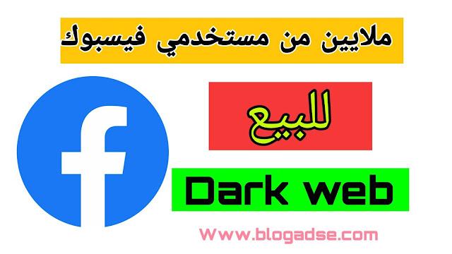 التقارير: بيانات الملايين من مستخدمي فيسبوك معروضة للبيع على دارك ويب
