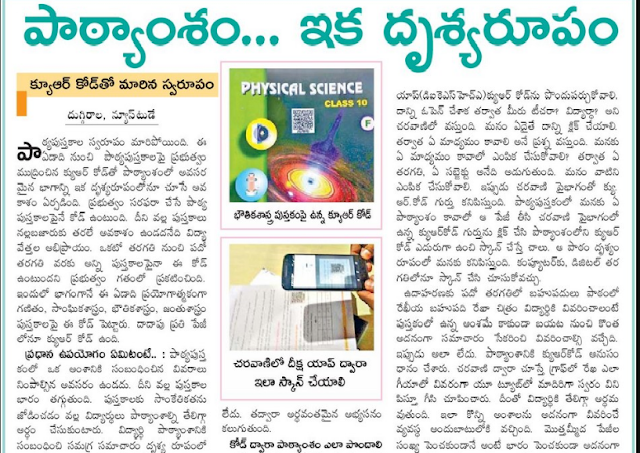 DIKSHA Android App for Scan QR Code in Text Books for AP State Govt 8th Class ,9th Class Mathematics,Physical Sciences ,Biological Sciences