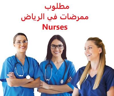 مطلوب ممرضات في الرياض Nurses