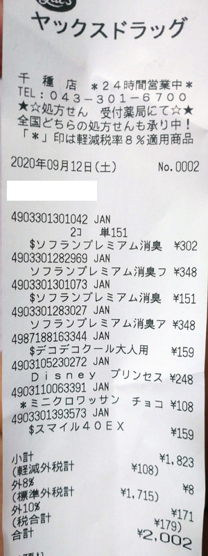 ヤックスドラッグ 千種店 2020/9/12 のレシート