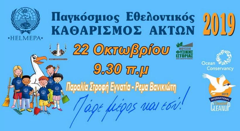 Εθελοντικός καθαρισμός ακτών στην Αλεξανδρούπολη