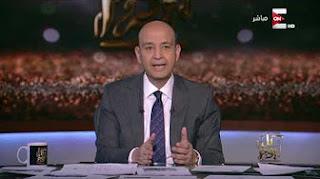 برنامج كل يوم حلقة الاحد 26-3-2017 مع عمرو اديب