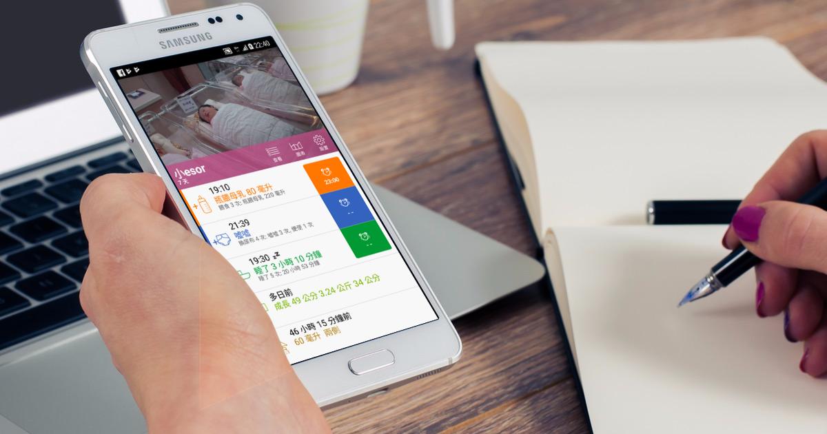 寶寶生活記錄 App:高效率的新生兒成長日記與時間管理工具