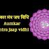 ॐ कार मंत्र जप विधि | Aumkar Mantra jaap vidhi |