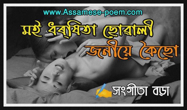 Assamese Heart touching Poem || মই ধৰ্ষিতা ছোৱালী জনীয়ে কৈছো || Assamese famous poem