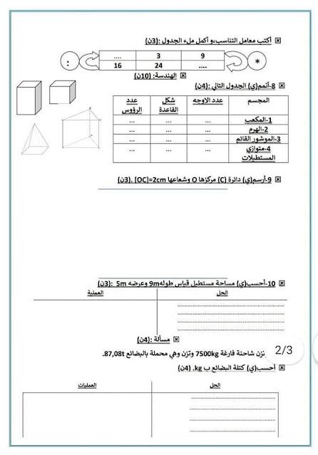 المستوى الخامس. تقويم تشخيصي في مادتي الرياضيات والنشاط العلمي مع التصحيح