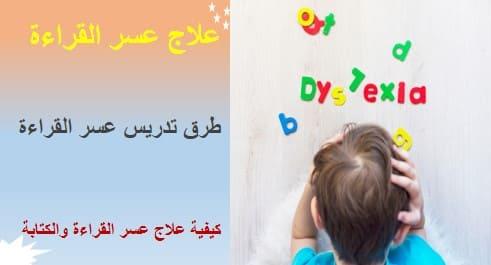 علاج عسر القراءة Dyslexia