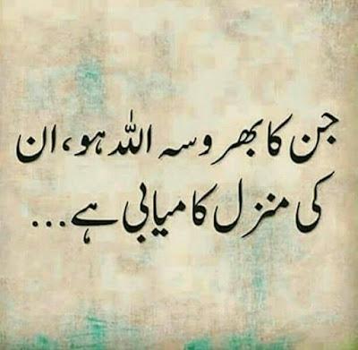 Best Aqwal-e-Zareen of Life in Urdu images - Jin ka bharosa ALLAH ho, in ki manzal kamyabi hai